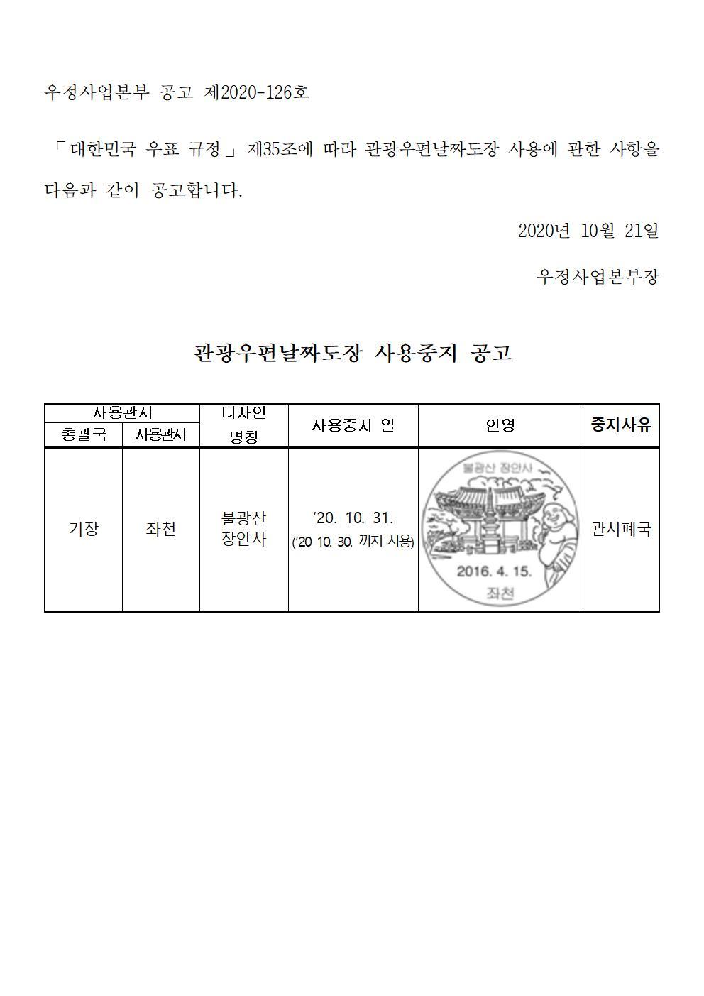 우정사업본부 공고 제2020-126호001.jpg