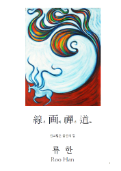 Message of Horses-線畵禪道 展 이미지